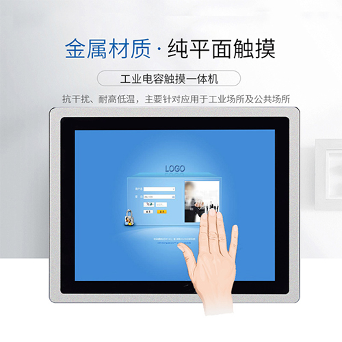 工控一体机全封闭防尘电容触摸显示器数控车间工业平板电脑
